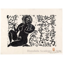 棟方志功: Kannon - ホノルル美術館