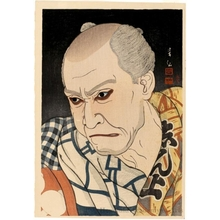 名取春仙: The Actor Onoe Matsunosuke IV as the Unlucky Master Chöbei - ホノルル美術館