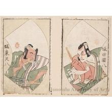 勝川春章: Bandö Sanpachi I & Sakata Kunihachi - ホノルル美術館