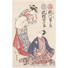 勝川春亭: Sawamura Söjürö III as Tomoenojö and Segawa Kikunojö III as the Beautiful Courtesan Öshü - ホノルル美術館