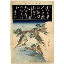 Katsushika Taito II: The Monkey Bridge in kai Province - ホノルル美術館