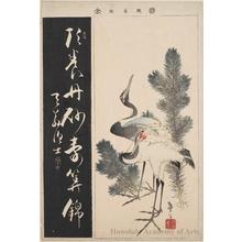 Katsushika Taito II: Cranes and Pine - ホノルル美術館