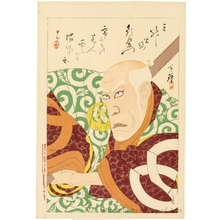 Migita Toshihide: The actor Ichikawa Sanshö ( Danjuro IX ) as Kichiemon - Honolulu Museum of Art