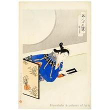 Migita Toshihide: Beauty reading - Honolulu Museum of Art