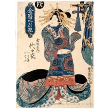 Utagawa Toyoshige: Courtesan Yoyoi of Kurataya - Honolulu Museum of Art