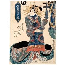 歌川豊重: Courtesan Yoyoi of Kurataya - ホノルル美術館