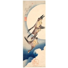 Unknown: Moon and Wild Geese - Honolulu Museum of Art