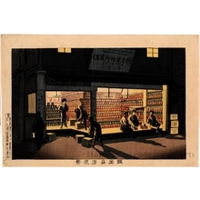Inoue Yasuji: Night View of a Ginza Store - Honolulu Museum of Art