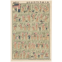 Yoshifuji: Newly Published Toy Pictures (Omocha-e) of Chinese Lantern Plants - Honolulu Museum of Art