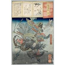 落合芳幾: Chapter 41 Maboroshi: Shinchünagon Taira no Tomonori - ホノルル美術館