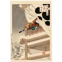 Arai Yoshimune: Hiraga Nyüdö - ホノルル美術館