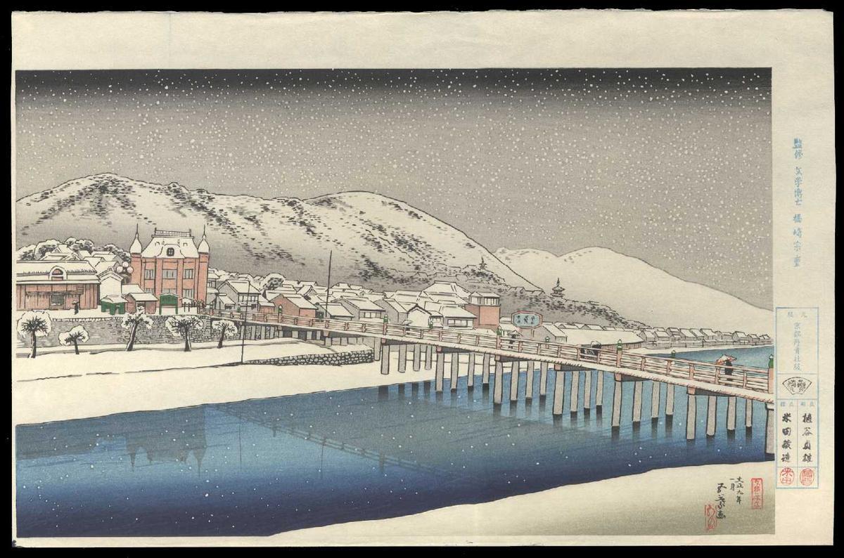 橋口五葉: Snowing at the Sanjo Bridge in Kyoto - Japanese Art Open Database - 浮世絵検索