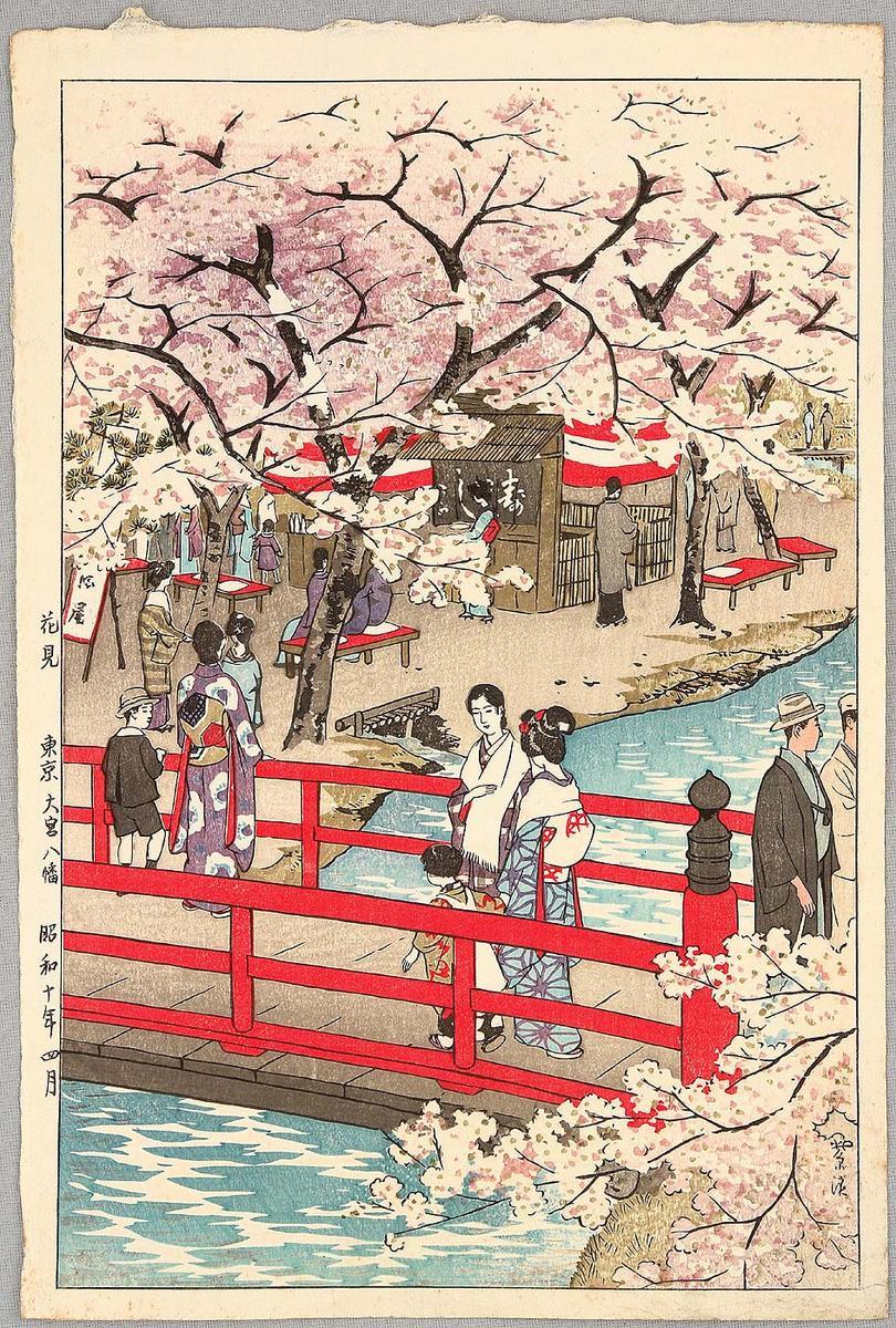 笠松紫浪: Cherry Blossom Viewing- Tokyo Ohmiya Hachiman - Japanese ...