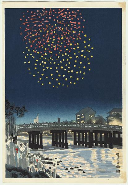 Kotozuka Eiichi: River Fireworks — 鴨川花火 - Japanese Art Open ...