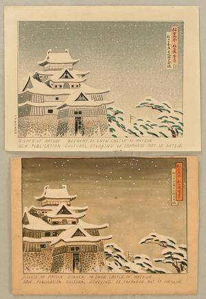 Asada Benji: Matsue Castle - Japanese Art Open Database