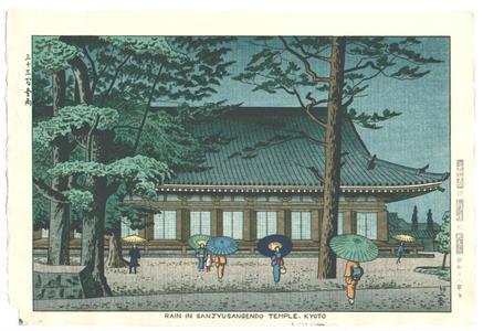Fujishima Takeji: Rain in Sanjyusangendo Temple, Kyoto - Japanese Art Open Database