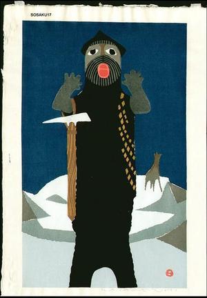 Azechi Umetaro: Calling To the Mountain — Yama ni Sakebu - Japanese Art Open Database