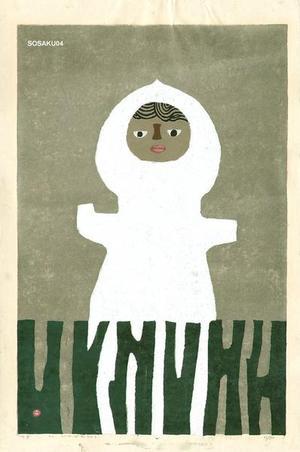 Azechi Umetaro: White Figure - Japanese Art Open Database