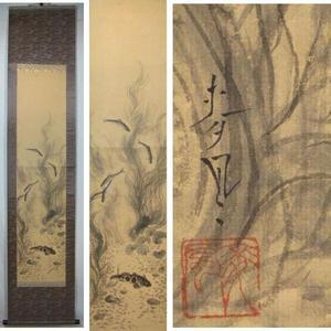 大野麦風: Fish and Seaweed — 魚藻図 - Japanese Art Open Database
