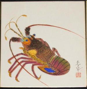 Bakufu Ohno: Shrimp — えび - Japanese Art Open Database