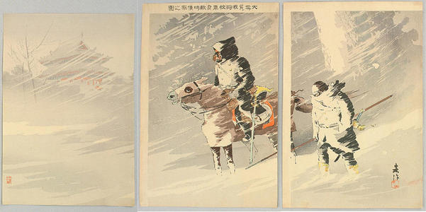 Beisaku Taguchi: In the Snow Storm - Japanese Art Open Database