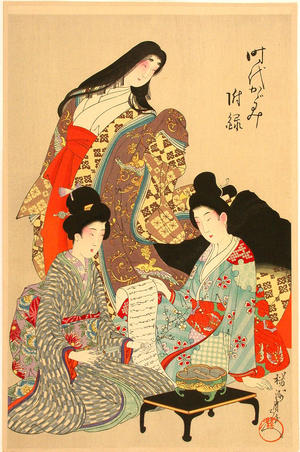 豊原周延: Last page - Japanese Art Open Database