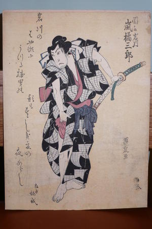 Keisai Eisen: Kabuki actor 1 - Japanese Art Open Database