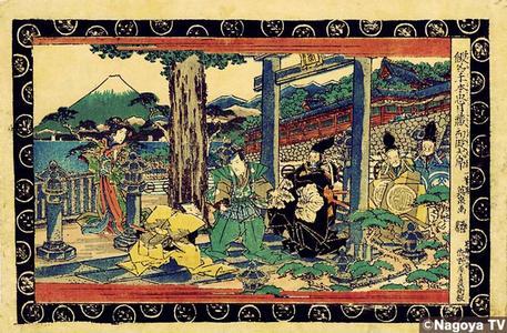 Keisai Eisen: Act 1, Preface, Tsurugaoka, Kabuto Aratame - Japanese Art Open Database