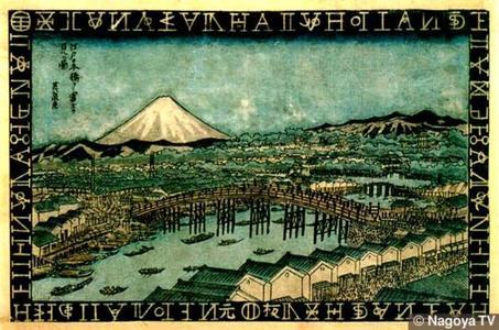 渓斉英泉: View of Mt. Fuji from Nihonbashi - Japanese Art Open Database