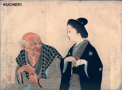 富岡英泉: Bijin and old man - Japanese Art Open Database