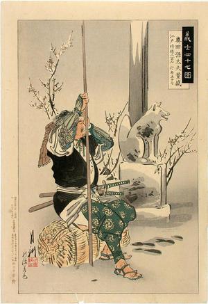 尾形月耕: Ronin Okuda Magodayu Tadamori - Japanese Art Open Database