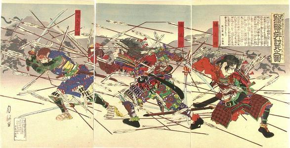 Ogata Gekko: The last stand of Masatsura in the battle of Shijo-nawate - Japanese Art Open Database