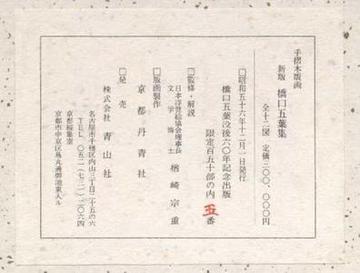 Hashiguchi Goyo: Commemorative Edition Goyo Print Set published by Tanseisha Publisher - Japanese Art Open Database