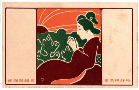 Hashiguchi Goyo: Sunrise — 日の出 - Japanese Art Open Database