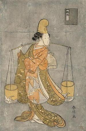 鈴木春信: The Salt Maiden - Japanese Art Open Database