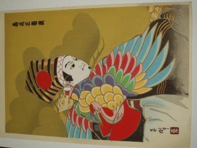 Hasegawa Konobu: Bunraku - Hideki — 寿式三番そう 英樹 - Japanese Art Open Database