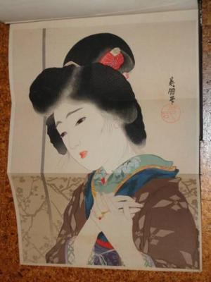 Hirezaki Eiho: Pledge - first volume — 誓 - Japanese Art Open Database