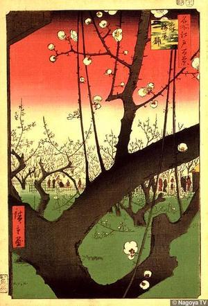 Utagawa Hiroshige: The Plum Blossom Garden at Kameido - Japanese Art Open Database