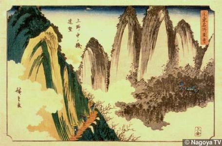 Utagawa Hiroshige: View of Nakanodake Peak in Kozuke Province - Japanese Art Open Database