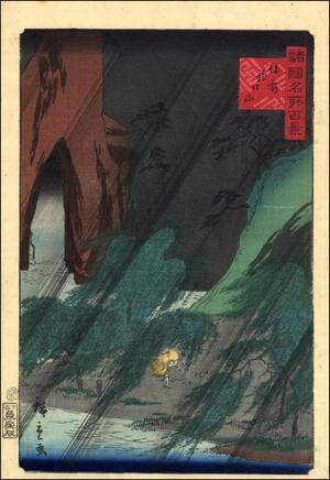 Utagawa Hiroshige II: Rain at Tatsuguchi in Bizen Province - Japanese Art Open Database
