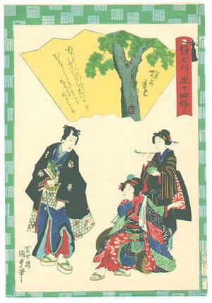 Hiroshige 2 and Kunisada 2: Shii-ga-moto - Japanese Art Open Database