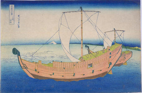 Katsushika Hokusai: On the Sea in Kazusa Province — 上総ノ海路 - Japanese Art Open Database