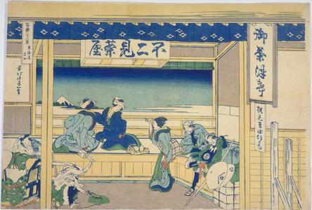 葛飾北斎: Yoshida on the Tokaido Highway — 東海道吉田 - Japanese Art Open Database