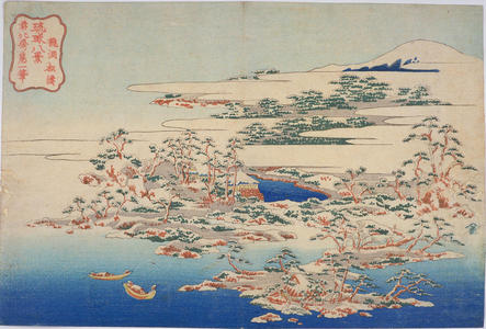 Katsushika Hokusai: Pines and Waves at Ryudo — 龍洞松濤 - Japanese Art Open Database