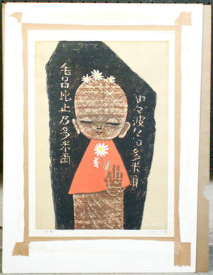 Ikeda Shuzo: Bald Child and Daisies - Japanese Art Open Database