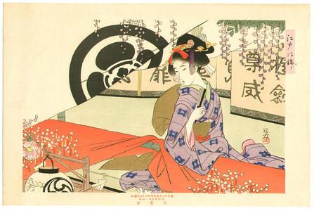 Ikeda Terukata: Untitled- A seated girl patiently waits beside a futo - Japanese Art Open Database