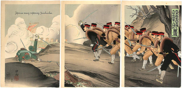 Ikeda Terukata: Our troops occupy Fenghuangcheng - Japanese Art Open Database