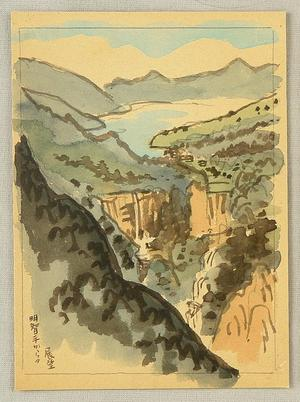Ito Nisaburo: Lake and Waterfalls - Japanese Art Open Database