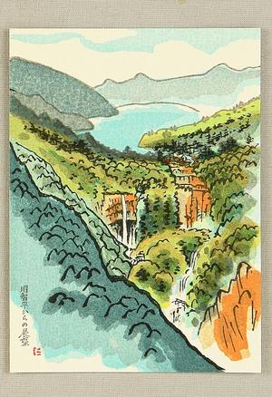 Ito Nisaburo: Lake and Waterfalls - woodblock - Japanese Art Open Database