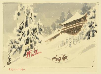 Ito Nisaburo: Nigatsu-do Temple and Deer - Japanese Art Open Database